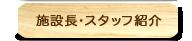 施設長・スタッフ紹介