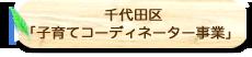 千代田区「子育てコーディネーター事業」