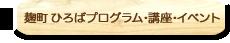 あい・ぽーと麹町 ひろばプログラム・講座・イベント一覧