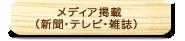 メディア掲載(新聞・テレビ・雑誌)