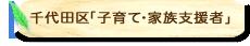 千代田区「子育て・家族支援者」
