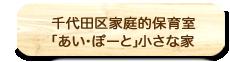 千代田区家庭的保育室「あい・ぽーと」小さな家