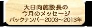 大日向施設長の今月のメッセージ バックナンバー2003~2013年