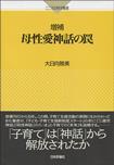 増補「母性愛神話の罠」日本評論社