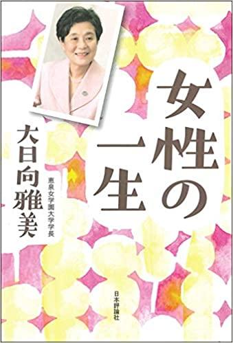 女性の一生 日本評論社 2020年7月