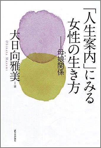 「人生案内」にみる女性の生き方ー母娘関係 日本評論社 2016年8月
